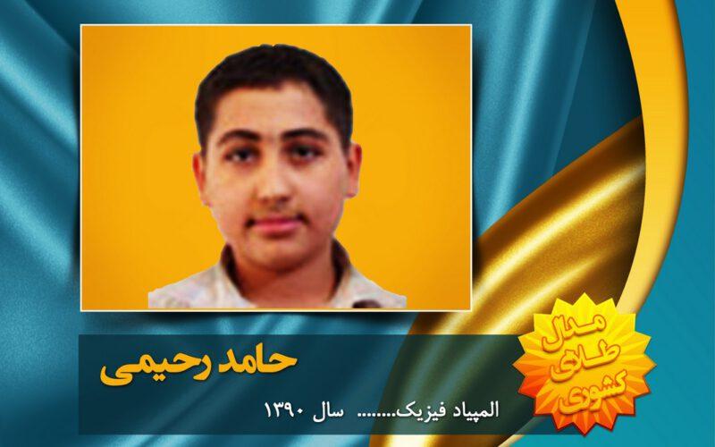 حامد رحیمی