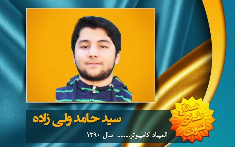 سید حامد ولی زاده2