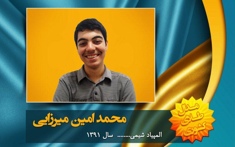 محمد امین میرزایی