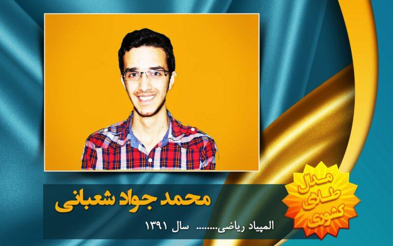 محمد جواد شعبانی