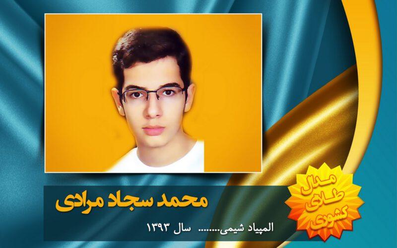 محمد سجاد مرادی++92++شیمی
