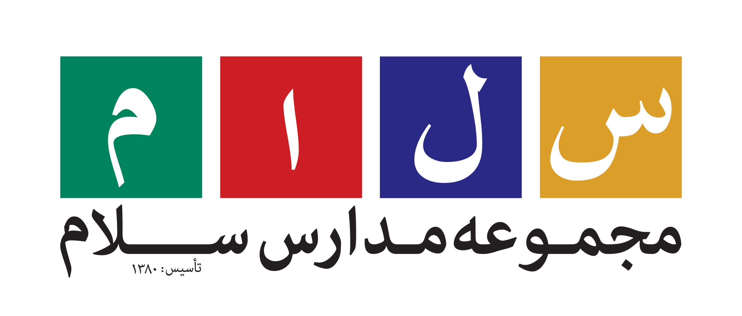 لوگو مجموعه مدارس سلام