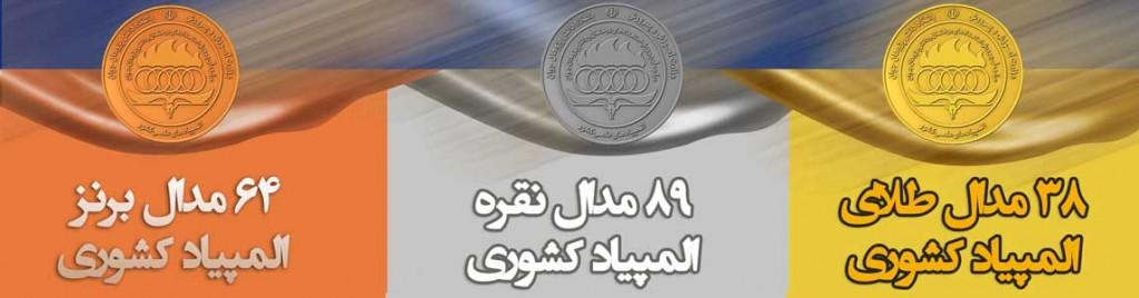 مدالهای المپیادهای کشوری