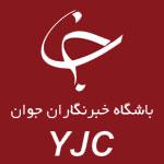 خبرگزاری باشگاه خبرنگاران جوان