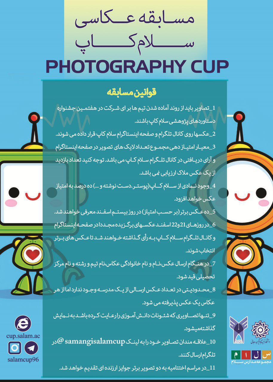 قوانین مسابقه عکاسی سلام