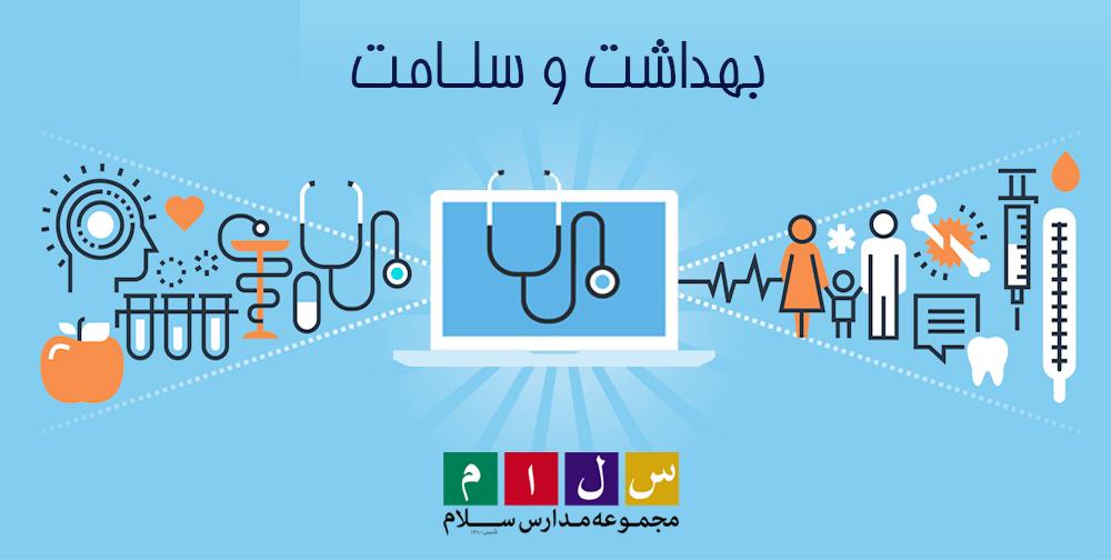 بهداشت