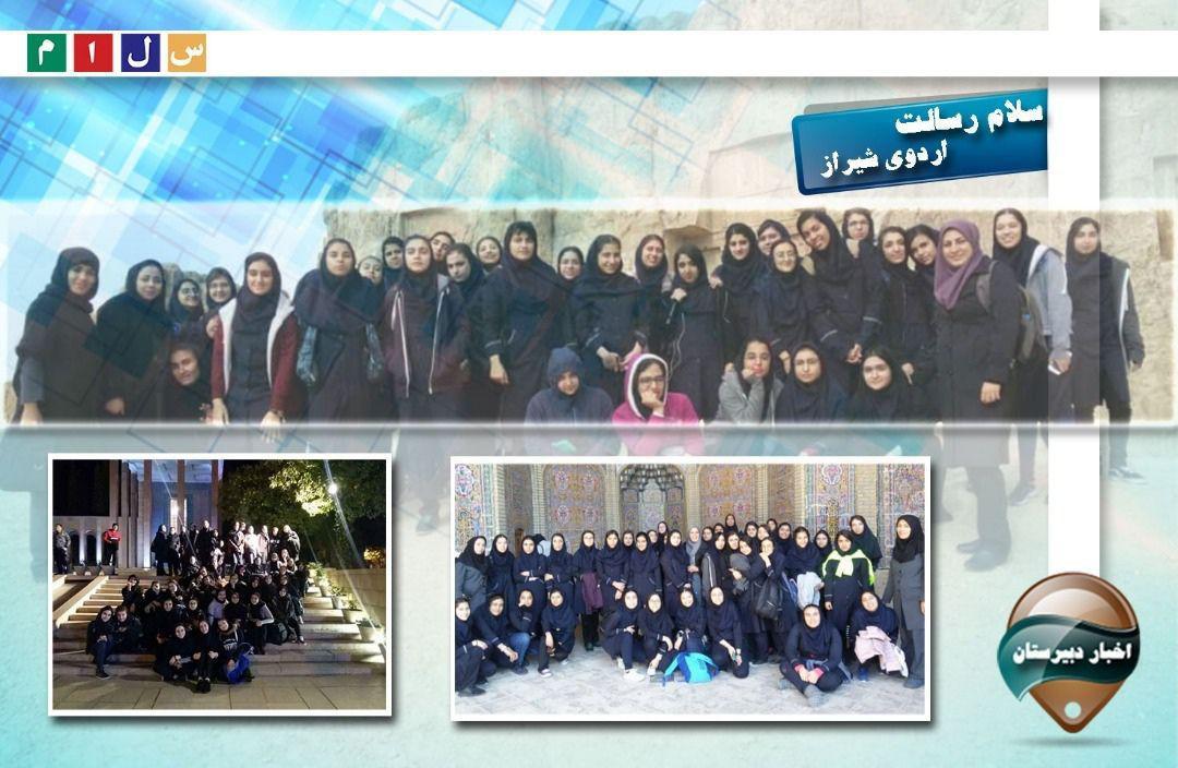 رسالت دخترانه اردوی شیراز