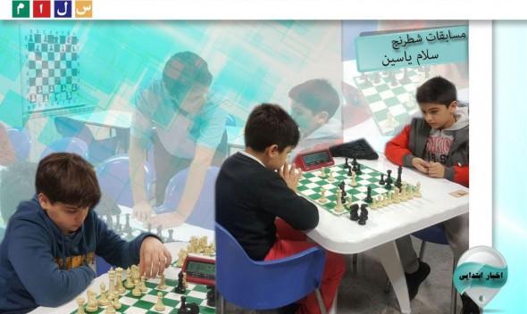 شطرنج یاسین