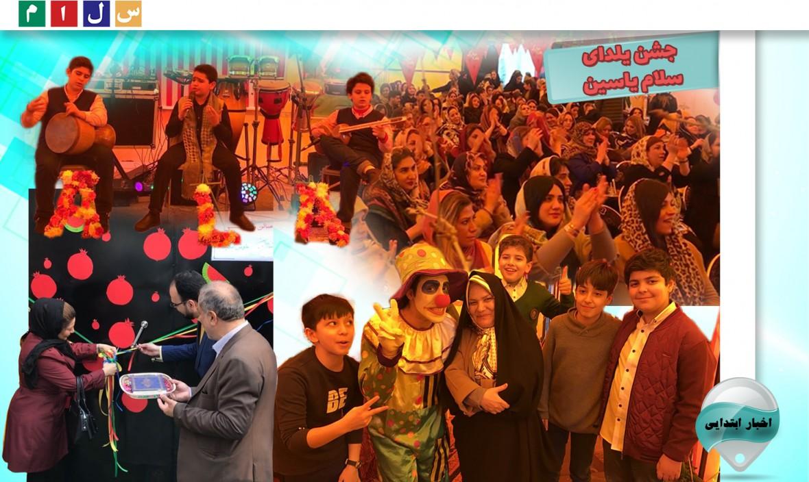 جشن یلدا-۳