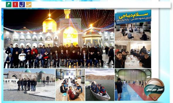 دیباجی - اردوی مشهد