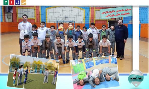 فعالیت های ورزشی.خلیج فارس