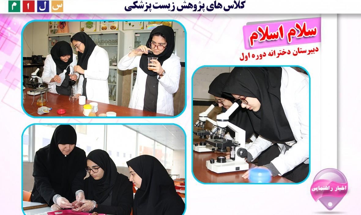 پژوهش پزشکی -دخترانه سلام اسلام
