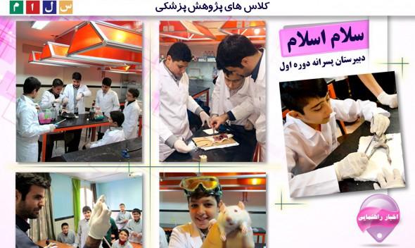 پژوهش پزشکی - سلام اسلام