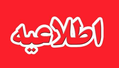 اطلاعیه-ههههه