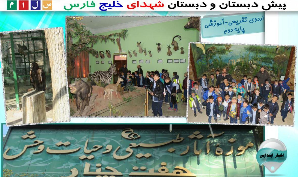 خلیج فارس ۱۱۱