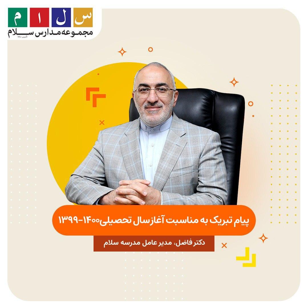 دکتر فاضل