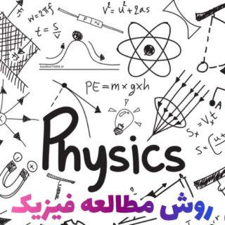 چگونه فیزیک را برای کنکور و امتحان بخوانیم؟