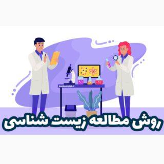 روش مطالعه زیست شناسی
