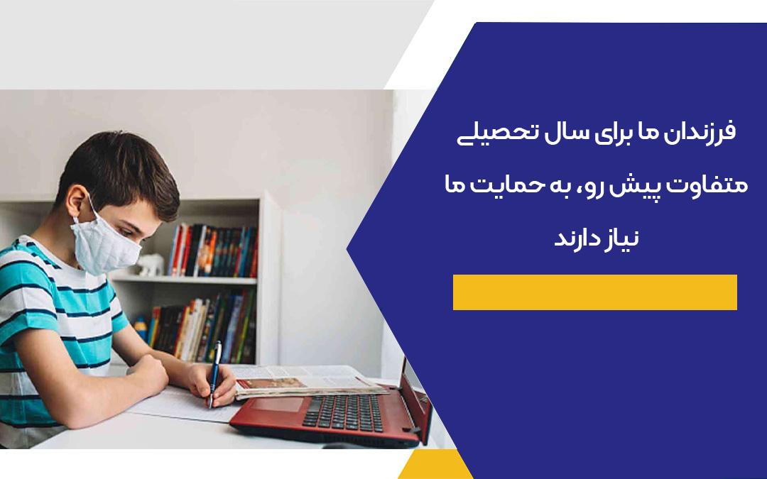 فرزندان ما برای سال تحصیلی متفاوت پیش رو، به حمایت ما نیاز دارند