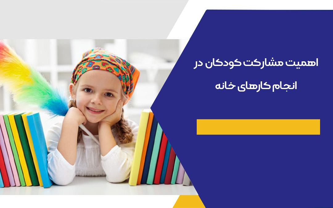 اهمیت مشارکت کودکان در انجام کارهای خانه