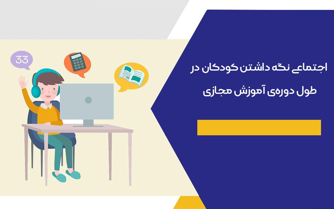 5 نکته برای اجتماعی نگه داشتن کودکان در طول دورهی آموزش مجازی