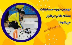 مسابقات آنلاین سلام کاپ