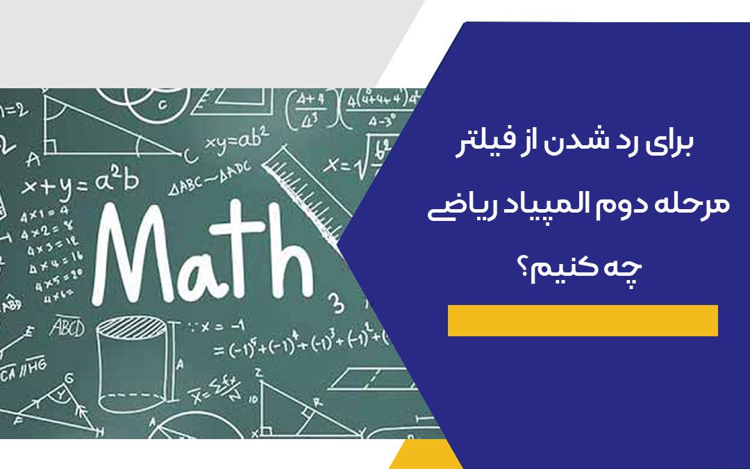 المپیاد جهانی ریاضی imo