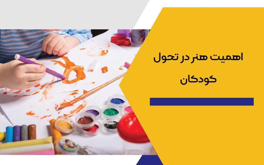 نقش هنر در تحول کودک