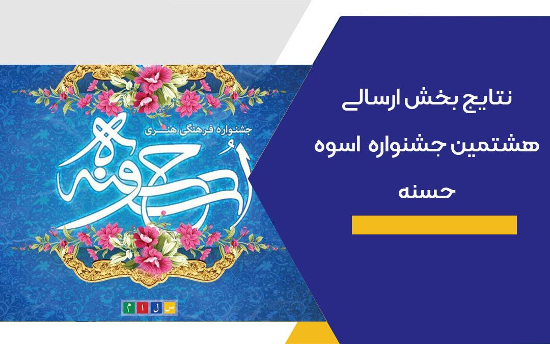نتایج جشنواره اسوه حسنه3