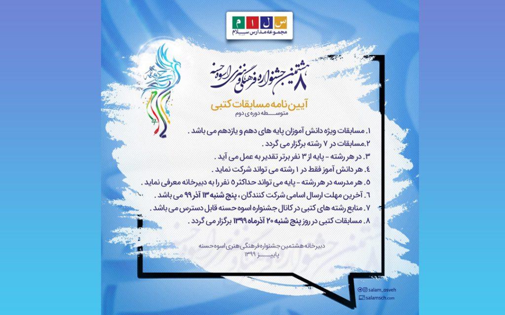 جشنواره فرهنگی هنری اسوه حسنه 99