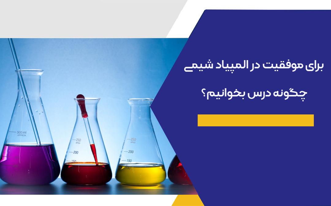 برای موفقیت در المپیاد شیمی چگونه درس بخوانیم؟