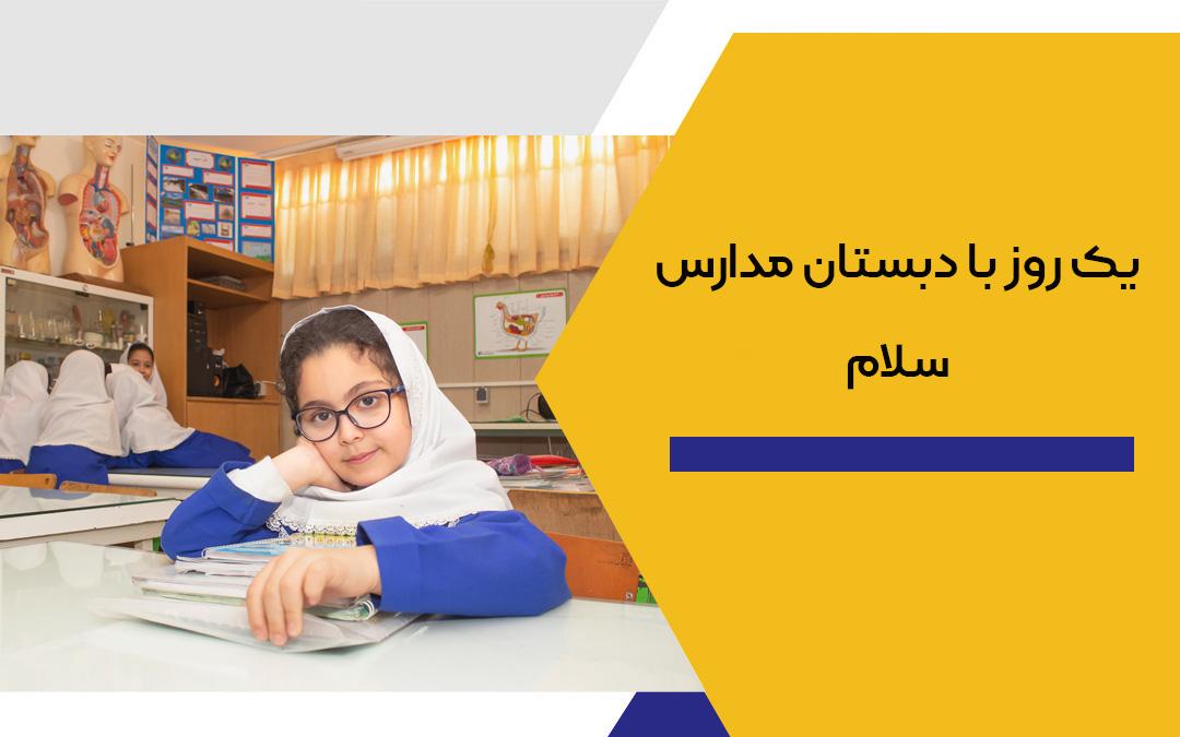 آشنایی با دبستان مدارس سلام