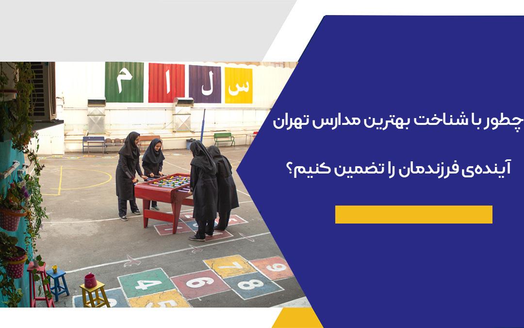 چطور با شناخت بهترین مدارس تهران آیندهی فرزندمان را تضمین کنیم؟