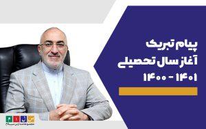 پیام تبریک دکتر فاضل به مناسبت شروع سال تحصیلی ۱۴۰۱-۱۴۰۰