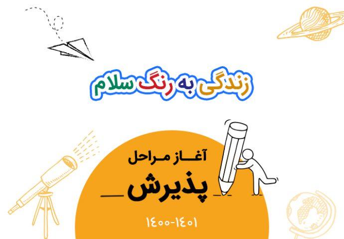 آغاز پذیرش مجموعه مدارس سلام