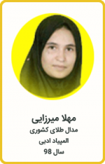 مهلا میرزایی | مدال طلا کشوری | المپیاد ادبی | سال 98