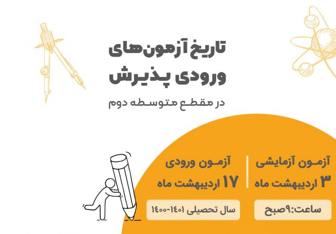 تاریخ آزمون های ورودی مجموعه مدارس سلام سال 1401-1400