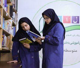 کتابخانه متوسطه دوم دخترانه