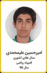 امیرحسین علیمحمدی | مدال طلا کشوری | المپیاد ریاضی | سال 96