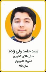 سید حامد ولی زاده | مدال طلا کشوری | المپیاد کامپیوتر | سال 90