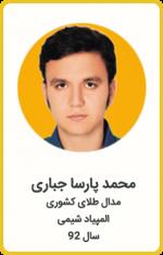 محمدپارسا جباری | مدال طلا کشوری | المپیاد شیمی | سال 92