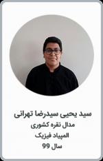 سید یحیی سیدرضا تهرانی | مدال نقره کشوری | المپیاد فیزیک | سال 99