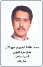 محمدطاها تیموری جروکانی | مدال نقره کشوری | المپیاد ریاضی | سال 95