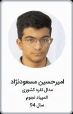 امیرحسین مسعودنژاد | مدال نقره کشوری | المپیاد نجوم | سال 94