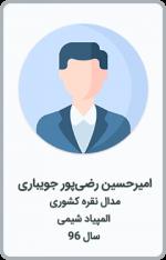 امیرحسین رضی پور جویباری | مدال نقره کشوری | المپیاد شیمی | سال 96