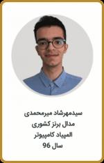 سید مهرشاد میرمحمدی | مدال برنز کشوری | المپیاد کامپیوتر | سال 96