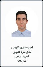 امیرحسین شهابی | مدال نقره کشوری | المپیاد ریاضی | سال 99