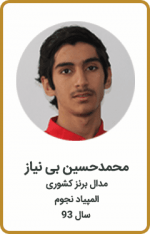 محمدحسین بی نیاز | مدال برنز کشوری | المپیاد نجوم | سال 93