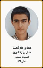 مهدی هوشمند | مدال برنز کشوری | المپیاد شیمی | سال 93