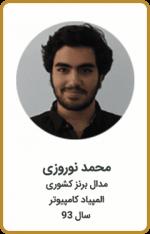 محمد نوروزی | مدال برنز کشوری | المپیاد کامپیوتر | سال 93